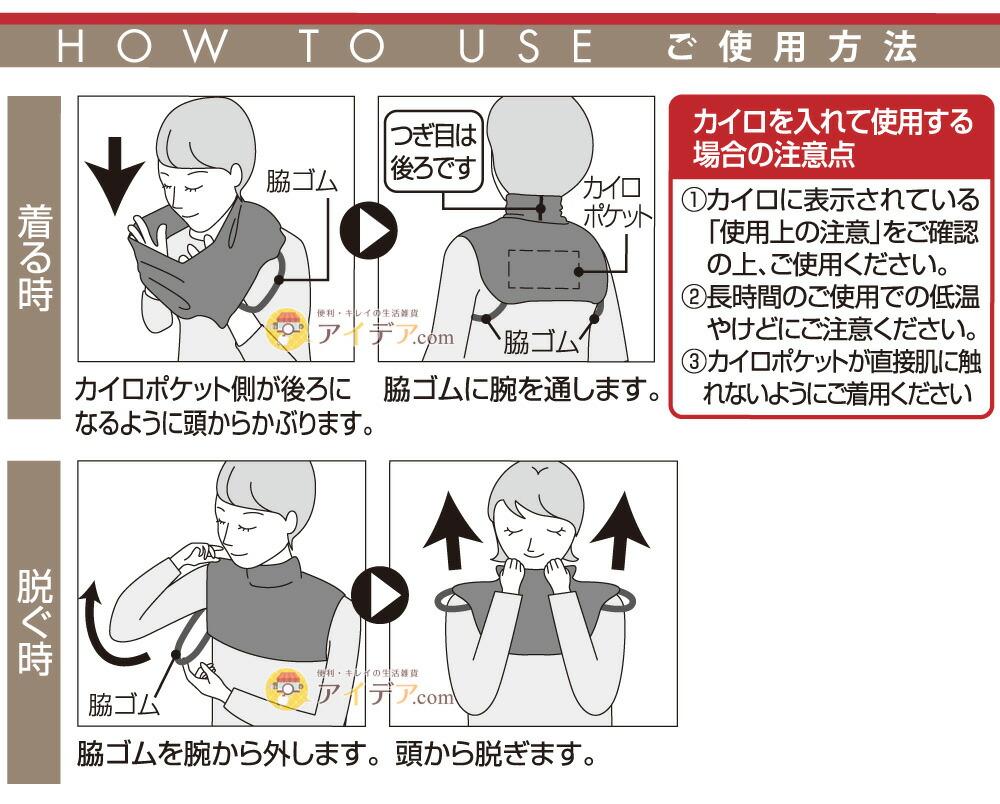 首ポカ付けタートル(カイロポケット付):ご使用方法