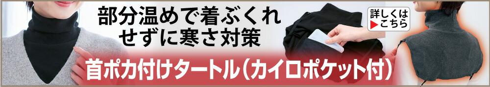 首ポカ付けタートル(カイロポケット付)
