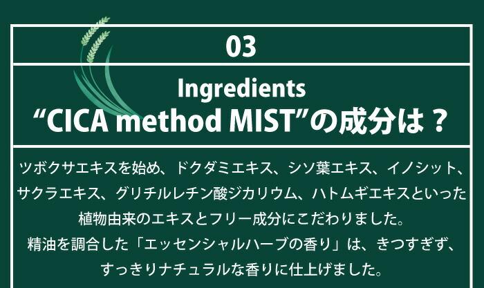 CICA method MIST:成分