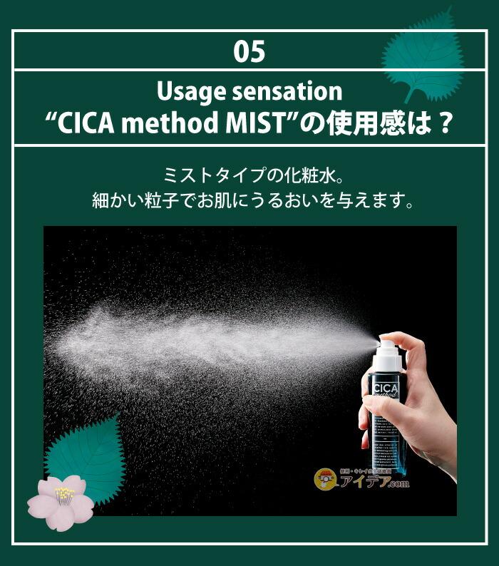 CICA method MIST:使用感