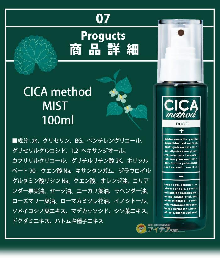 CICA method MIST:商品詳細