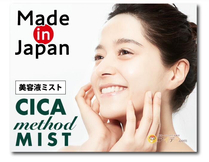 CICA method MIST:美容液ミスト