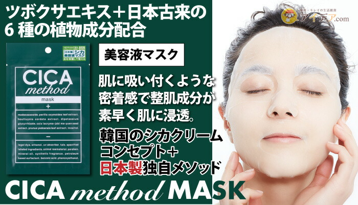 CICA method MASK[コジット]