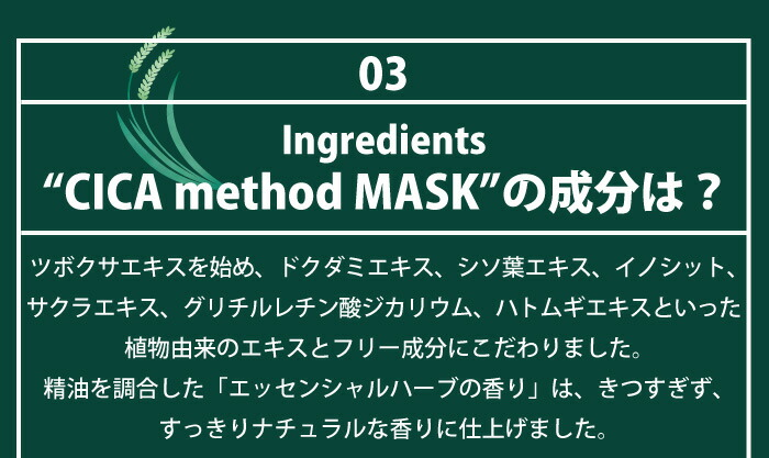 CICA method MASK:成分