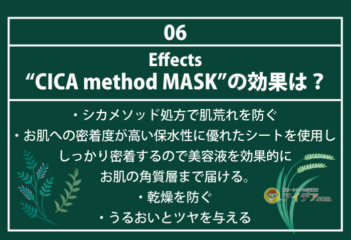 CICA method MASK:効果