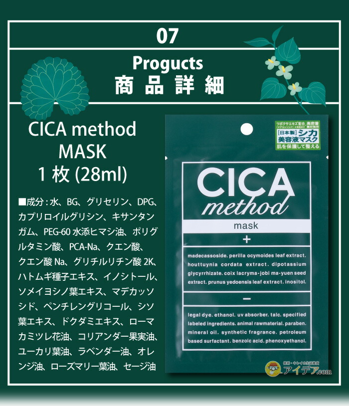 CICA method MASK:商品詳細