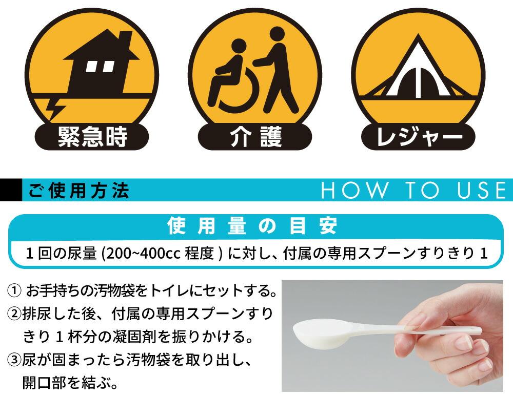 [緊急用トイレ凝固剤500g(50回分):ご使用方法