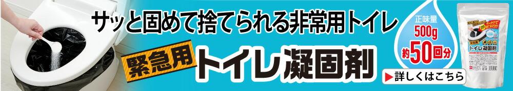 緊急用トイレ凝固剤500g(50回分)