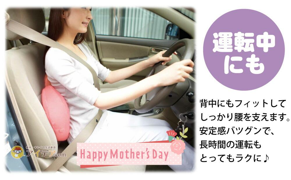 メイクヒップスベーグルクッション 母の日ギフトセット:運転時にも