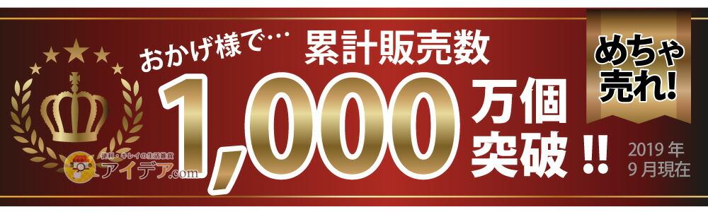 メイクヒップスベーグルクッション 母の日ギフトセット:累計販売数1000万個突破
