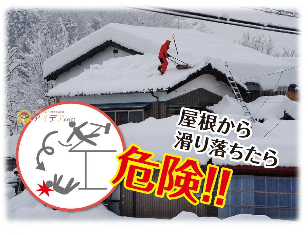のびのび雪落とし鍬:屋根から滑り落ちたら危険