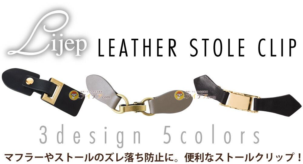 Lijep牛革ストールクリップ:マフラーやストール、ショール、スカーフのズレ落ち防止に