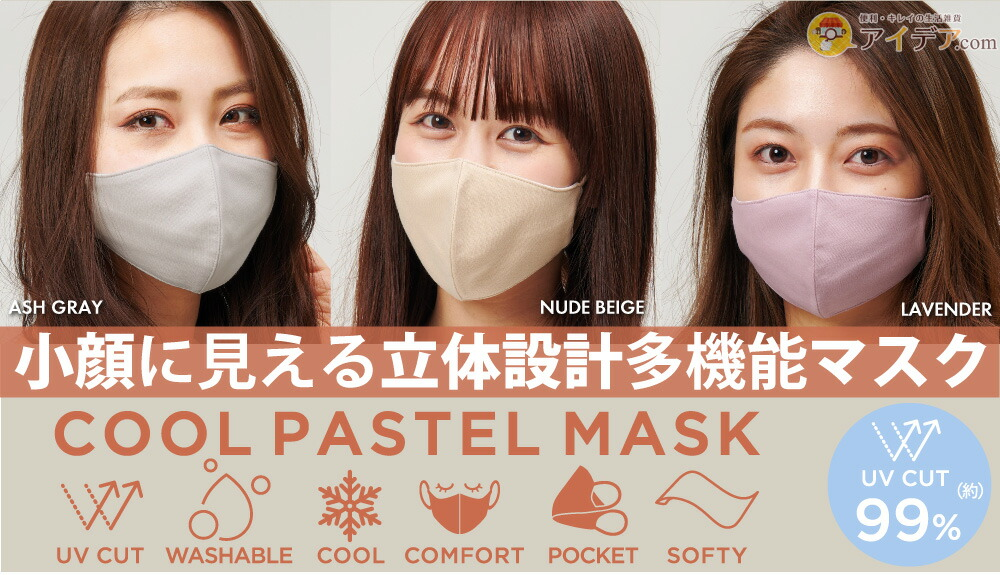 COOL PASTEL MASK[コジット]