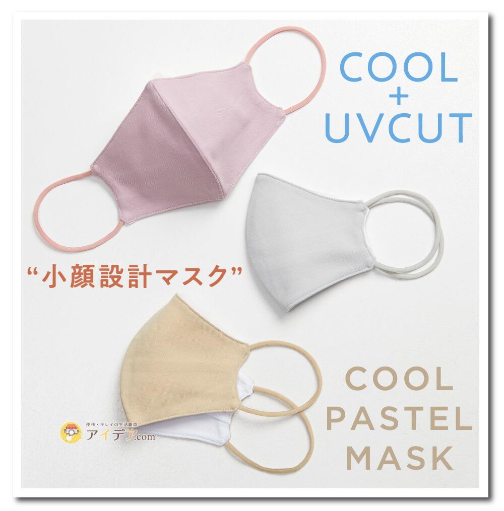 COOL PASTEL MASK:小顔設計マスク