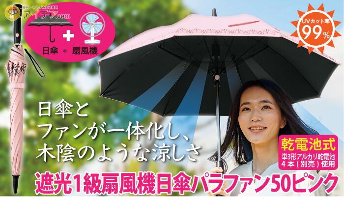 遮光1級扇風機日傘 パラファン50ピンク[コジット]