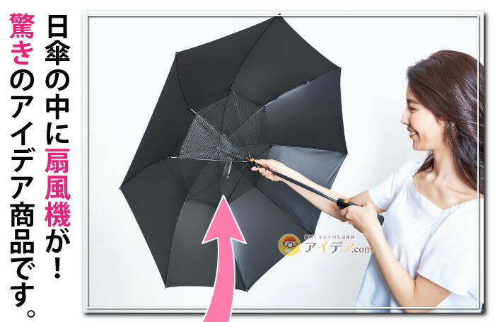 遮光1級扇風機日傘 パラファン50ピンク:日傘の中に扇風機が