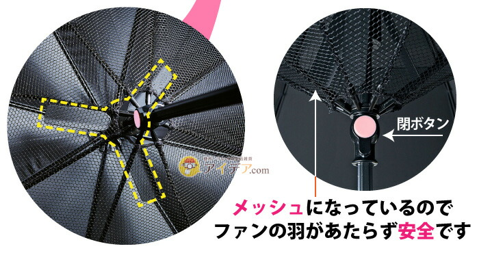 遮光1級扇風機日傘 パラファン50ピンク:メッシュ
