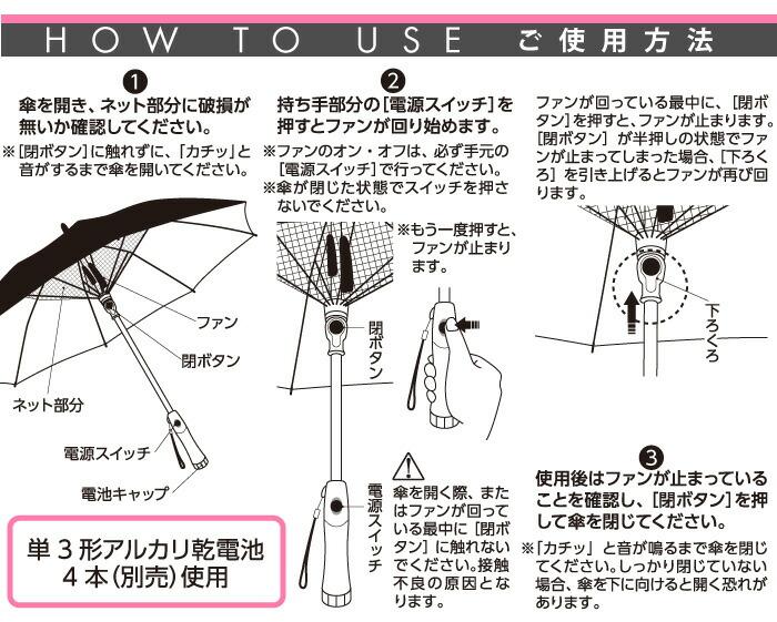 遮光1級扇風機日傘 パラファン50ピンク:ご使用方法