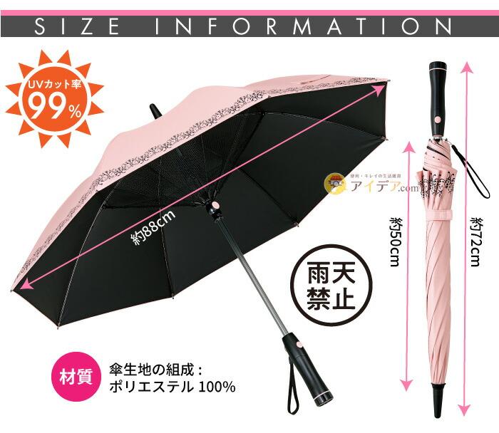 遮光1級扇風機日傘 パラファン50ピンク:サイズ