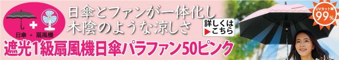 遮光1級扇風機日傘 パラファン50ピンク