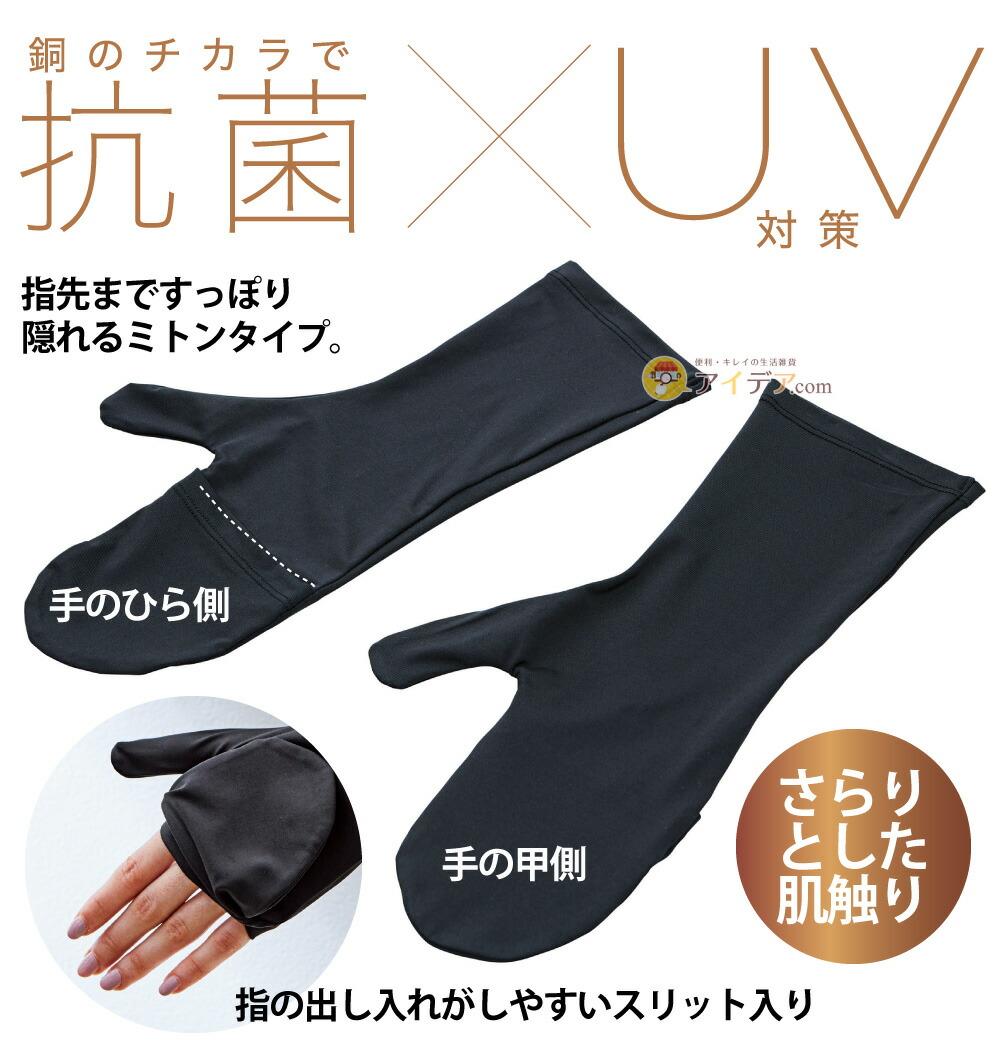 Barriactive抗菌UVミトングローブ ショート:銅のチカラで抗菌 UV対策