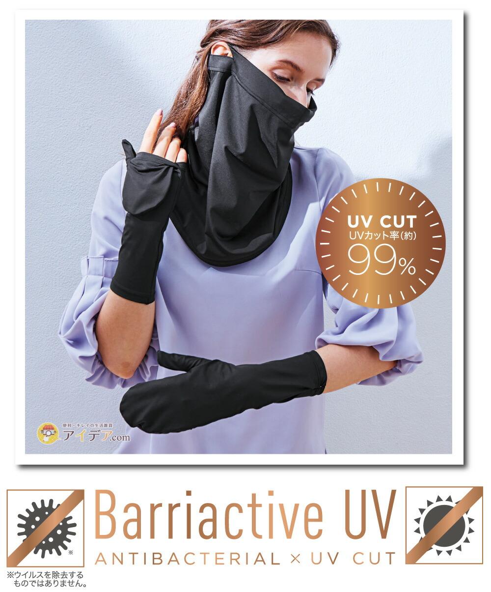 Barriactive抗菌UVミトングローブ ショート:イメージ