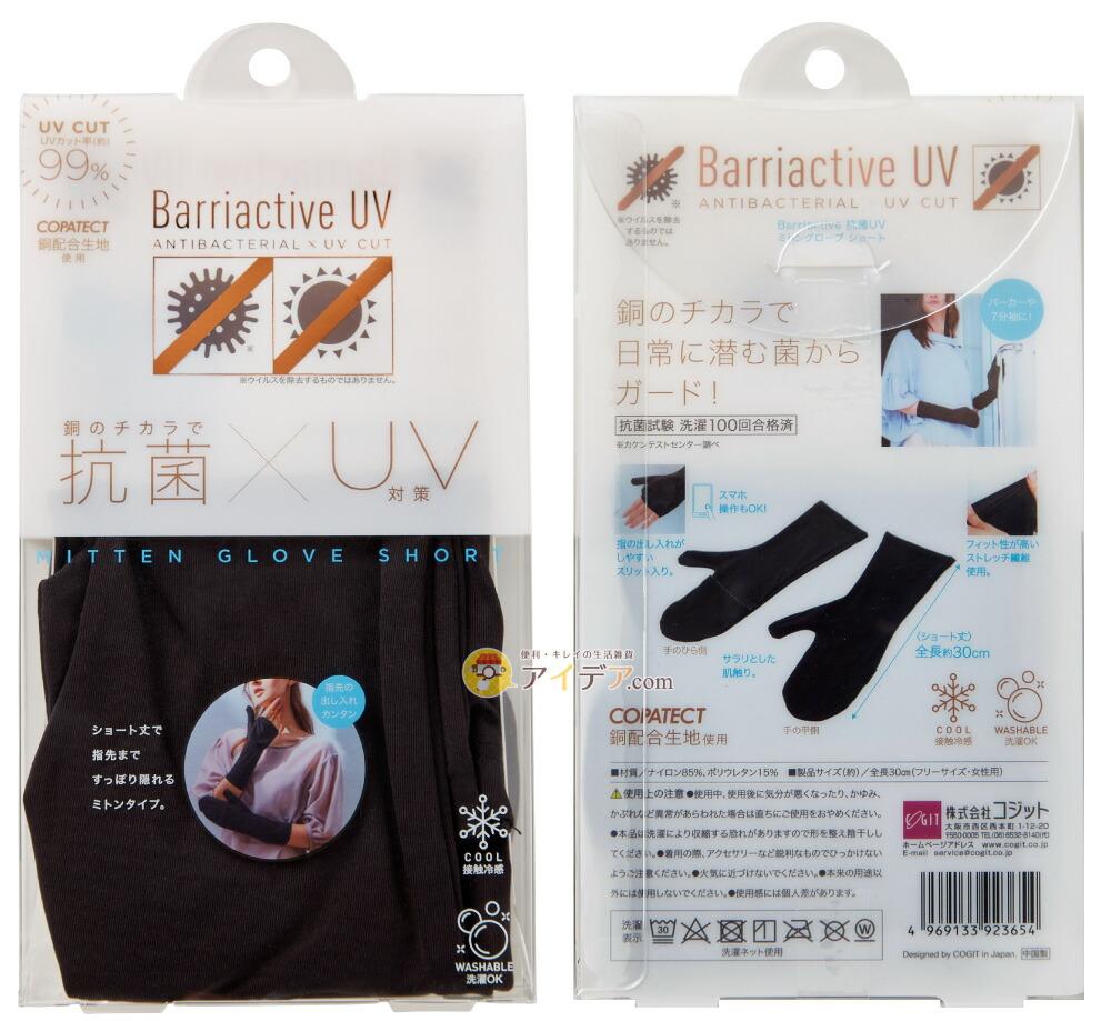 Barriactive抗菌UVミトングローブ ショート:パッケージ