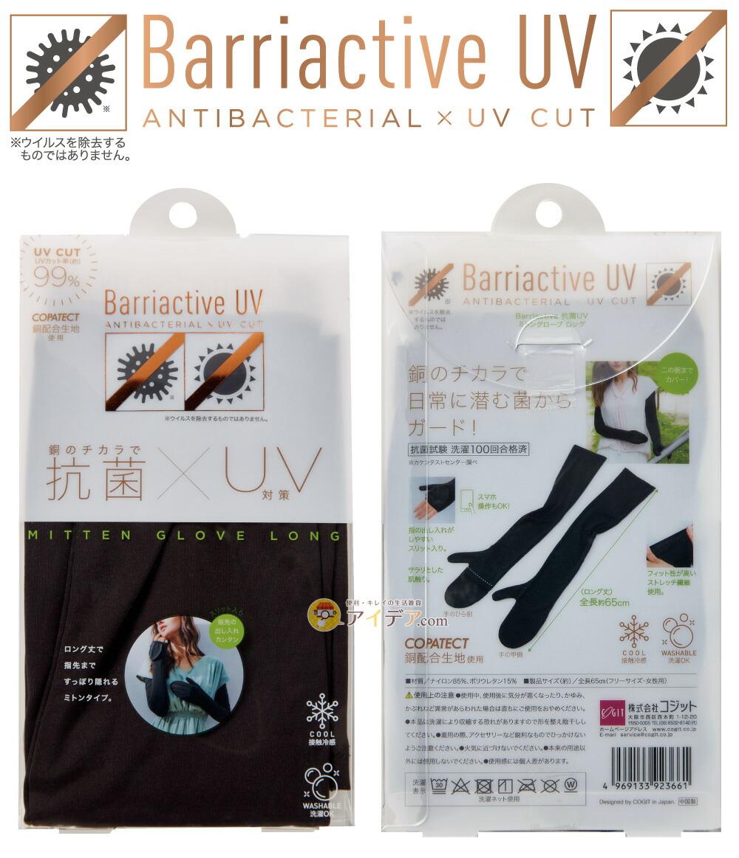 Barriactive抗菌UVミトングローブ ロング:パッケージ