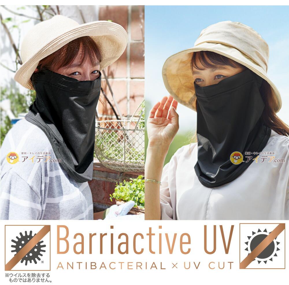 Barriactive抗菌UVネック&フェイスガード:イメージ