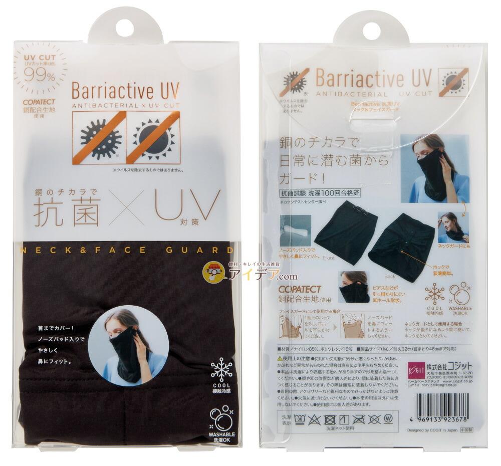 Barriactive抗菌UVネック&フェイスガード:パッケージ