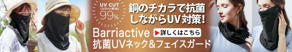 Barriactive抗菌UVネック&フェイスガード