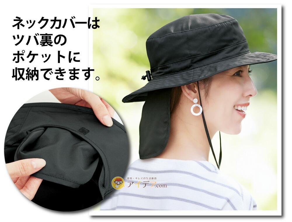 ポケッタブルはっ水サファリハット ブラック:ネックカバーはツバ裏のポケットに収納できます。