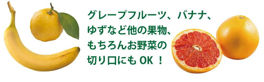 ベジシャキ ベジシャキ リンちゃんスダくん:グレープフルーツ、バナナ、ゆずなど他の果物にも