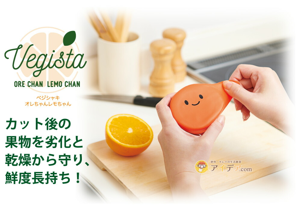 ベジシャキ オレちゃんレモちゃん:カット後の果物を劣化と乾燥から守る