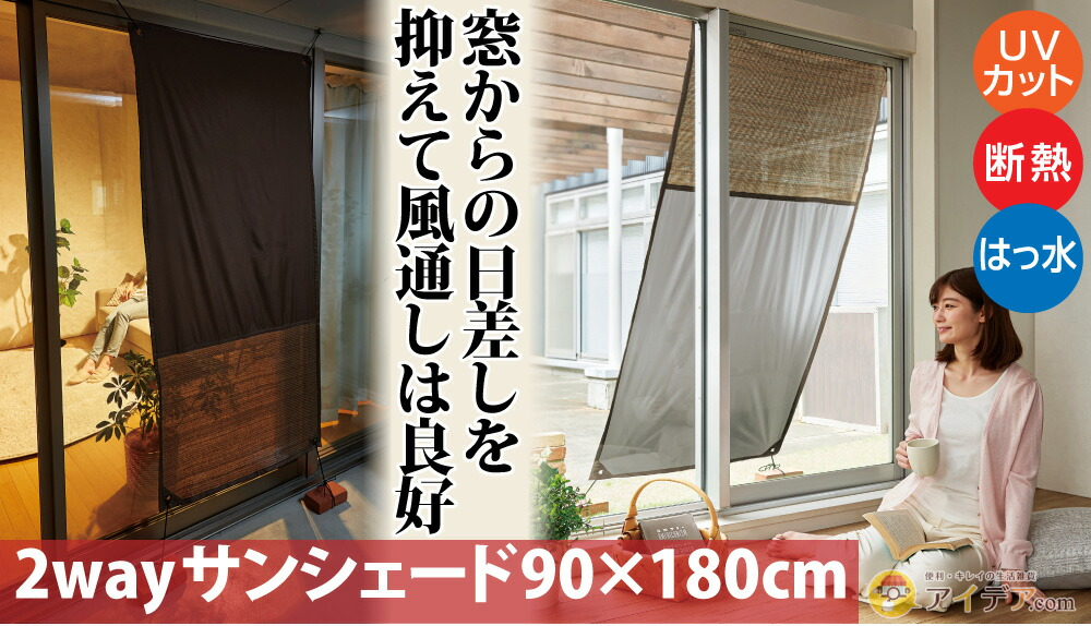 2wayサンシェード 90×180cm[コジット]