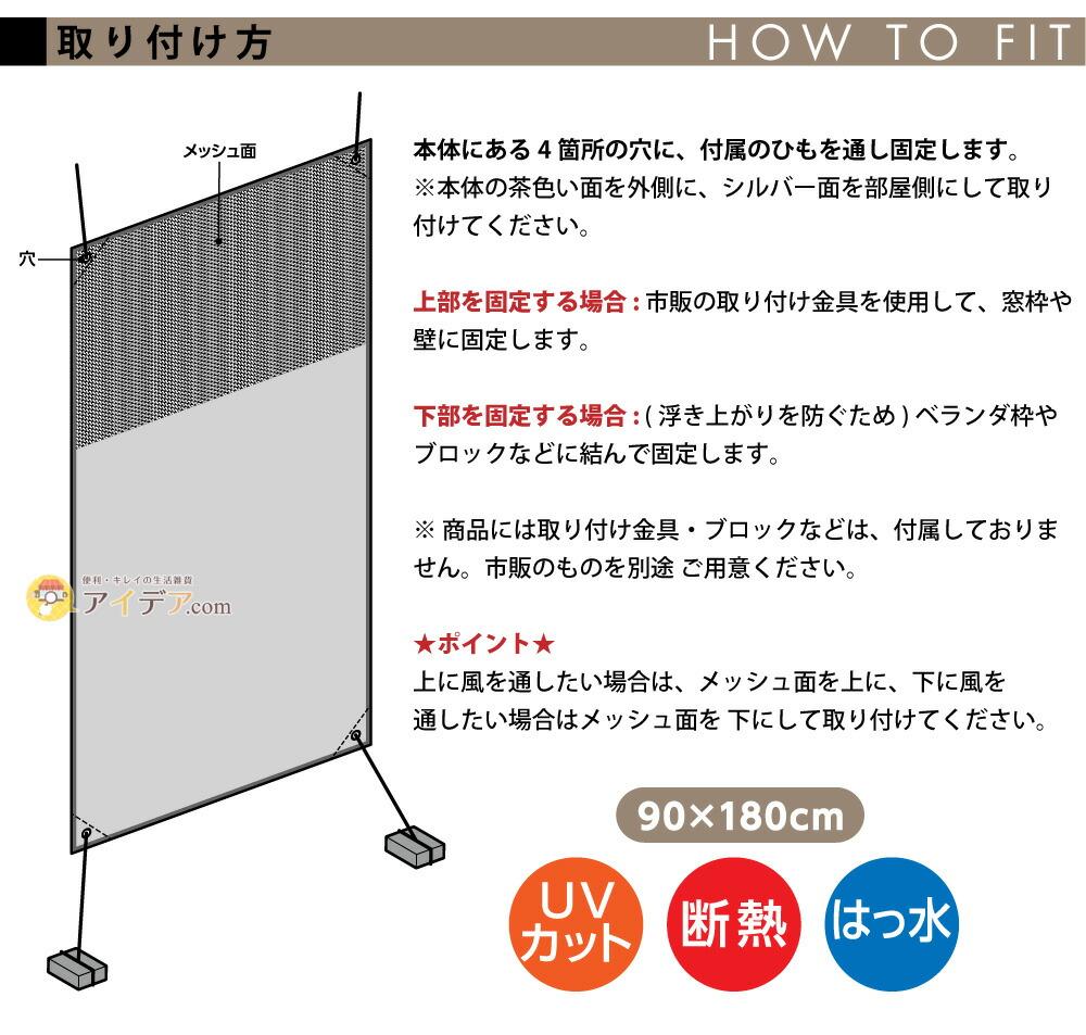 2wayサンシェード 90×180cm:取り付け法