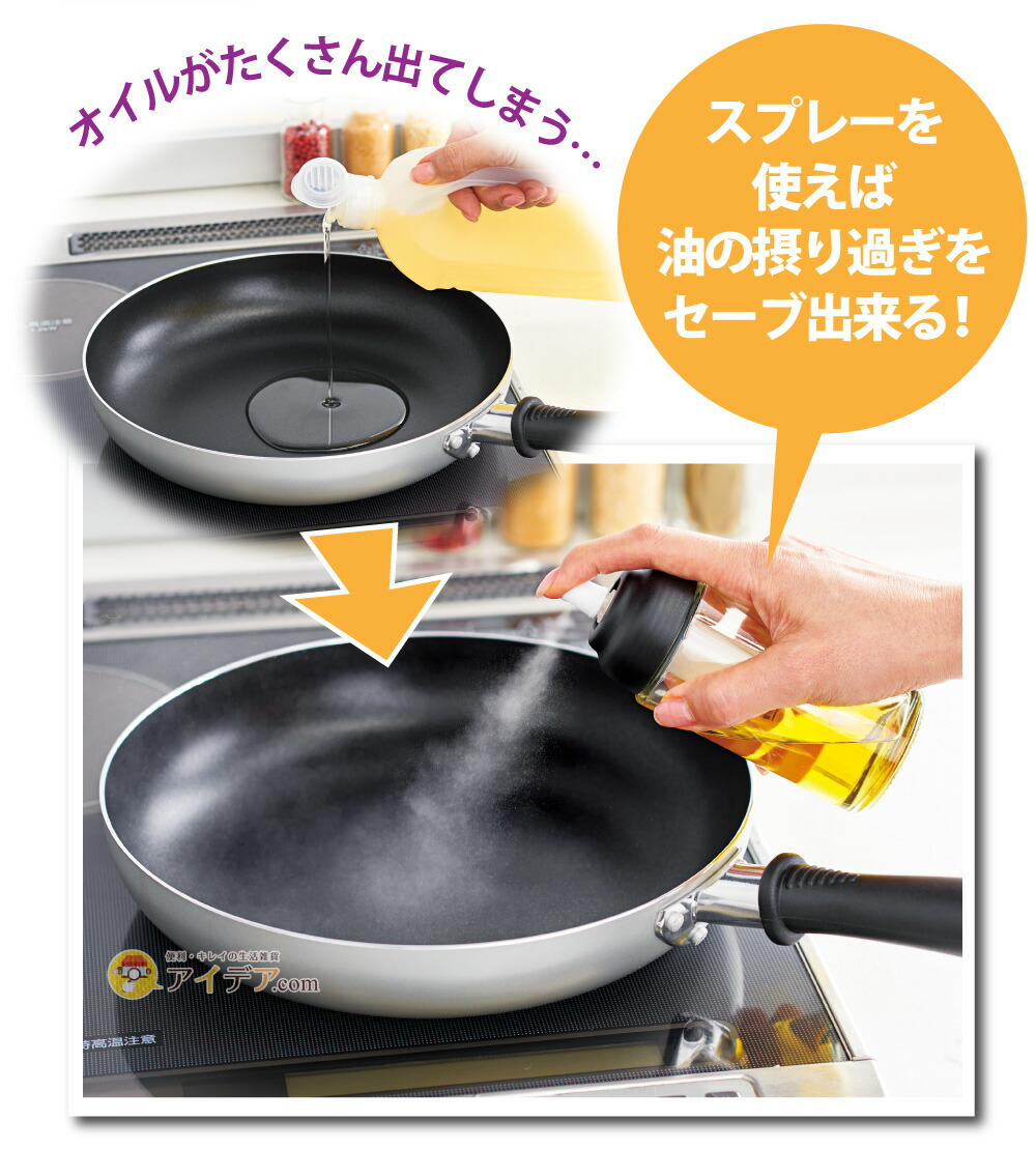 キッチンオイルスプレー:スプレーを使えば油の摂り過ぎをセーブ出来る!
