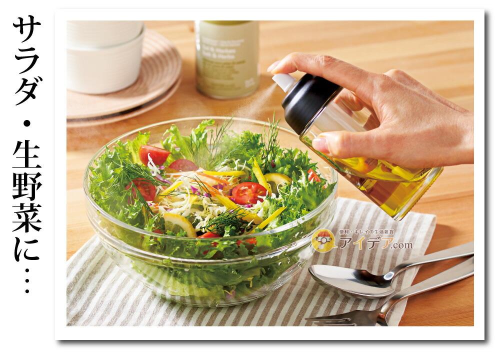キッチンオイルスプレー:サラダに