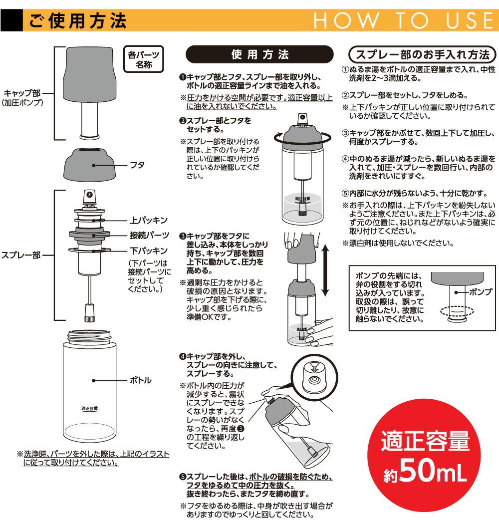キッチンオイルスプレー:ご使用方法