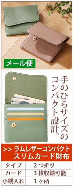 ラムレザーコンパクトスリムカード財布
