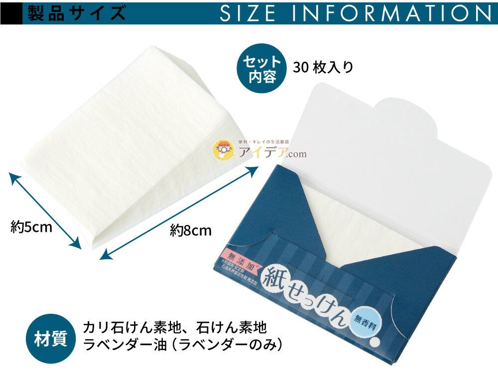 携帯に便利無添加紙せっけん:サイズ