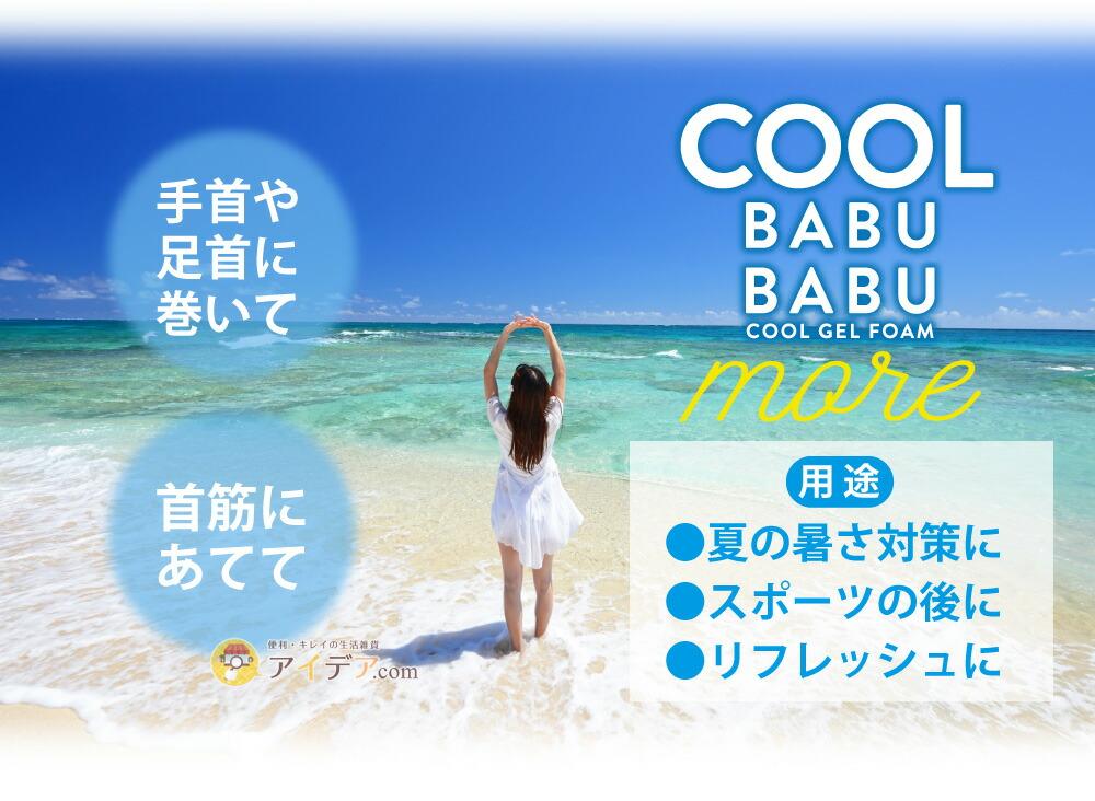 COOL BABUBABU MORE:用途 ●夏の暑さ対策に ●スポーツの後に ●リフレッシュに