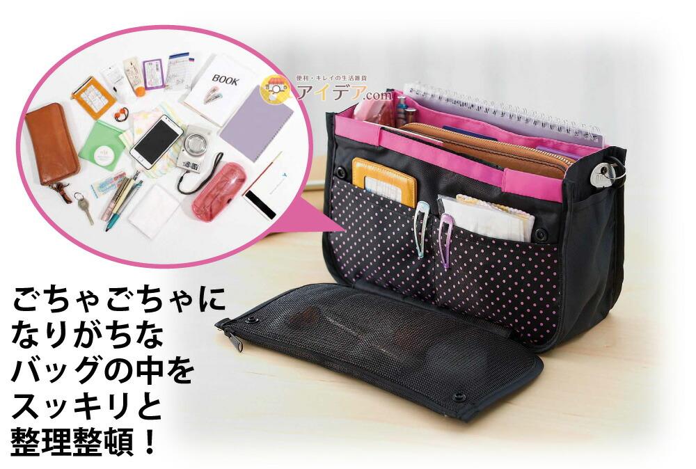 便利が詰まった12ポケットバッグイン:ごちゃごちゃになりがちなバッグの中をスッキリと整理整頓!