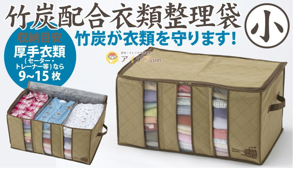 竹炭配合衣類整理袋 小[コジット]
