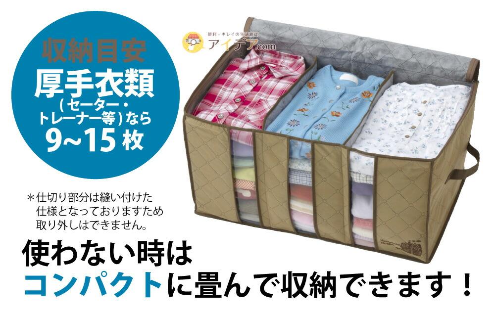 竹炭配合衣類整理袋 小:使わない時はコンパクトに畳んで収納できます!