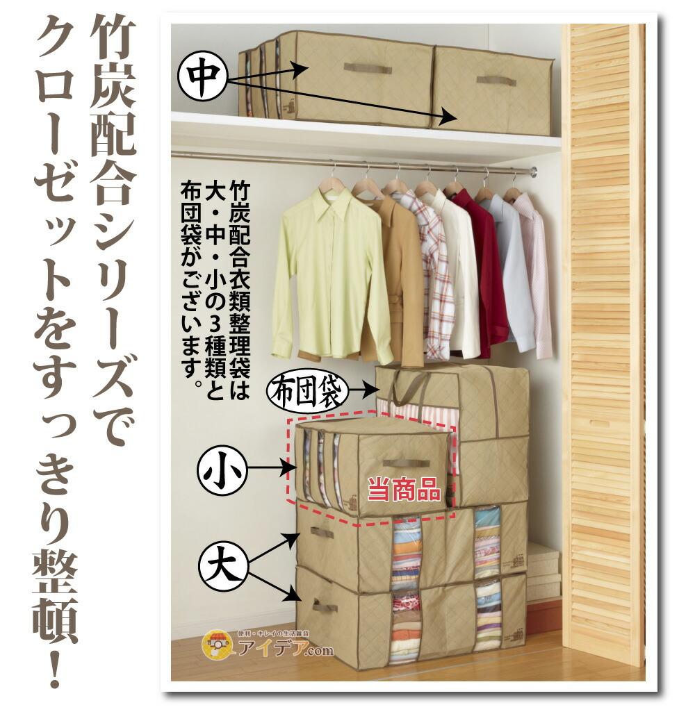 竹炭配合衣類整理袋 小:竹炭配合シリーズでクローゼットをすっきり整頓!
