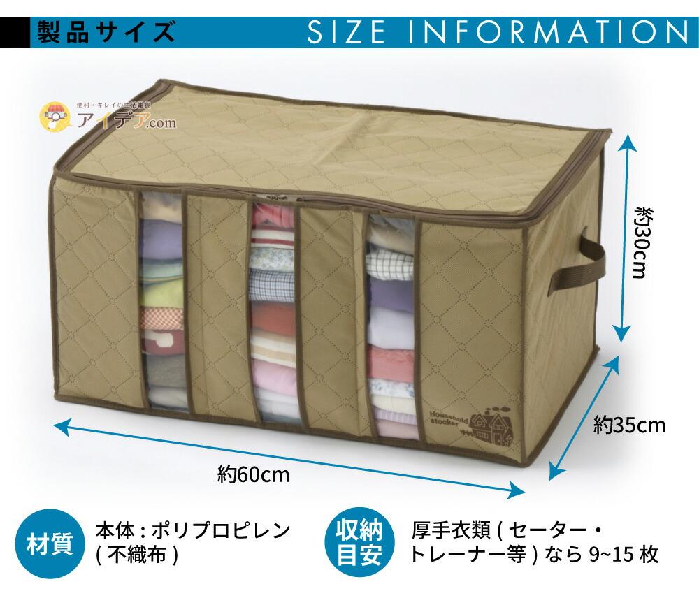 竹炭配合衣類整理袋 小:サイズ