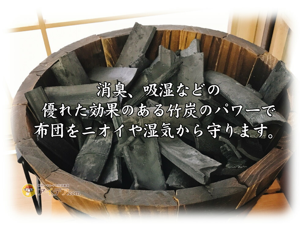 竹炭配合衣類整理袋 小:消臭、吸湿などの優れた効果のある竹炭のパワーで布団をニオイや湿気から守ります