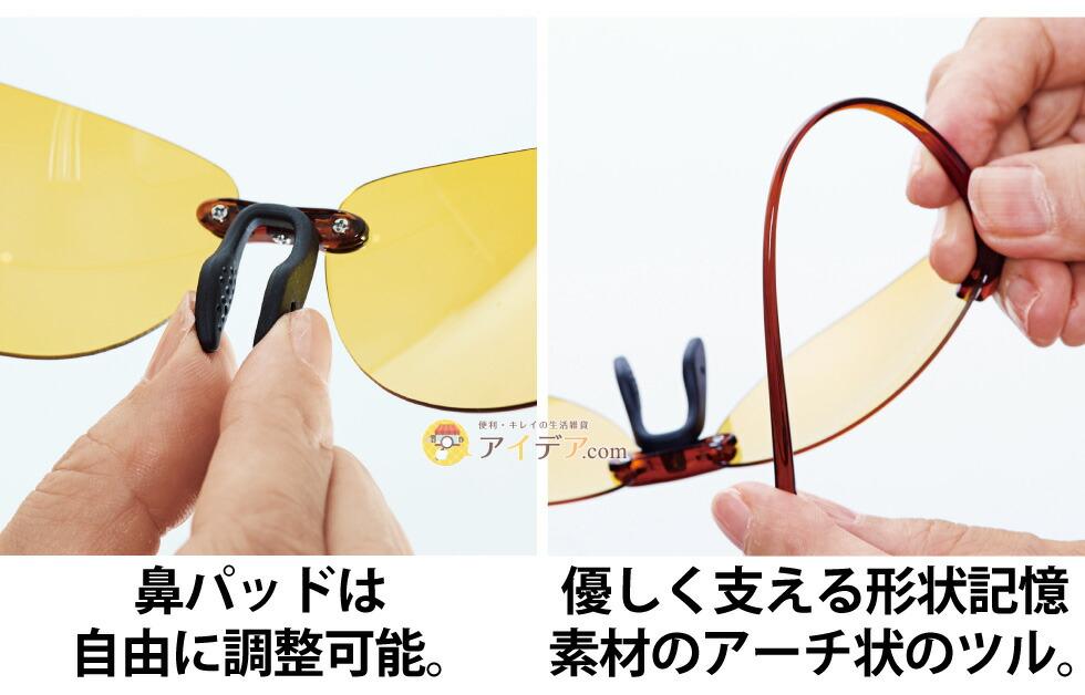 フィットエアリーアイケアグラス:鼻パッド調整可能 形状記憶素材のアーチ状のツル