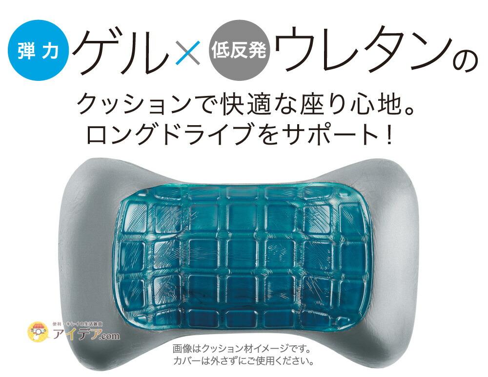 SOFIXGEL ネッククッション:弾力ゲル×低反発ウレタンのクッションで快適なロングドライブをサポート!
